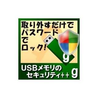 USBメモリのセキュリティ++g 10ライセンス【ダウンロード版】