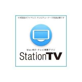 StationTV【ダウンロード版】