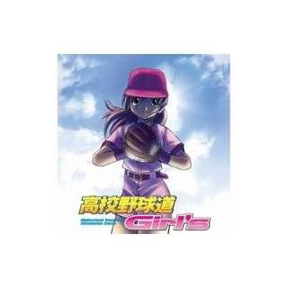 高校野球道 Girls【ダウンロード版】