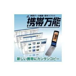 携帯万能 for Windows ダウンロード版(価格改定版)【ダウンロード版】