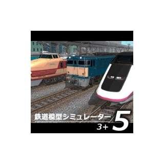 鉄道模型シミュレーター5 3+【ダウンロード版】