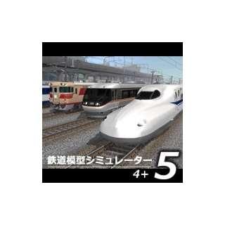 鉄道模型シミュレーター5 4+【ダウンロード版】