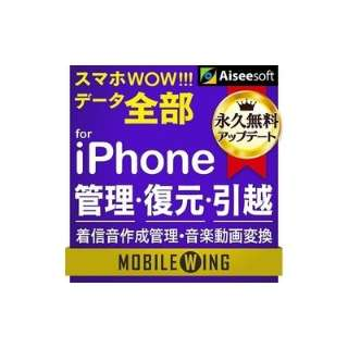 MOBILE WING スマホWOW!!! データ全部 for iPhone【ダウンロード版】