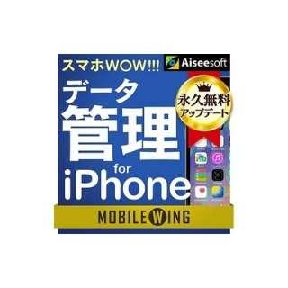 MOBILE WING スマホWOW!!! データ管理 for iPhone【ダウンロード版】