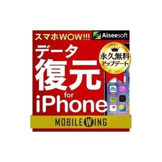 MOBILE WING スマホWOW!!! データ復元 for iPhone【ダウンロード版】