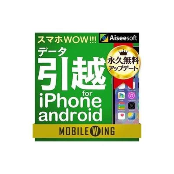 MOBILE WING スマホWOW!!! データ引越 for iPhone/Android【ダウンロード版】