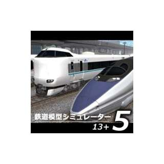 鉄道模型シミュレーター5 13+【ダウンロード版】