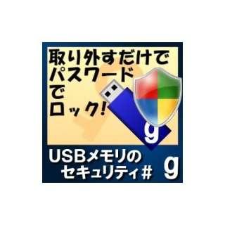 USBメモリのセキュリティ#g 5ライセンス【ダウンロード版】