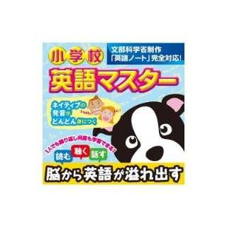 小学校英語マスター【ダウンロード版】