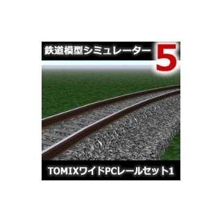 鉄道模型シミュレーター5 追加キット TOMIXワイドPCレールセット1【ダウンロード版】