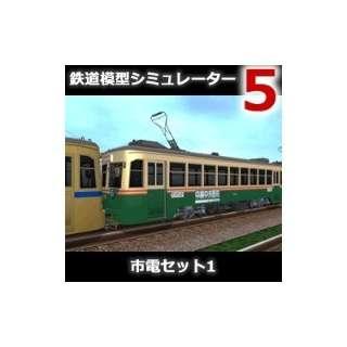 鉄道模型シミュレーター5 追加キット 市電セット1【ダウンロード版】