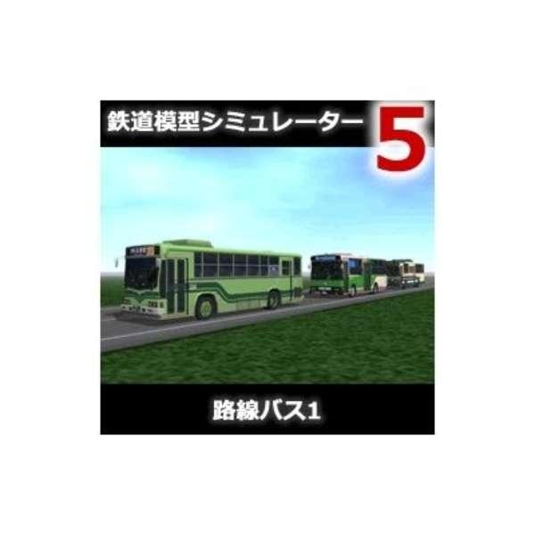 鉄道模型シミュレーター5 追加キット 路線バス1【ダウンロード版】