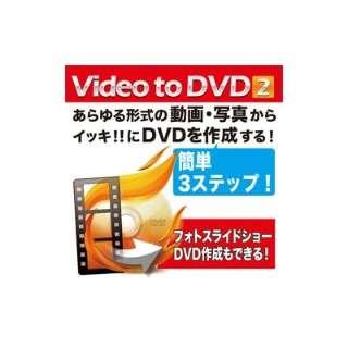 Video to DVD 2【ダウンロード版】