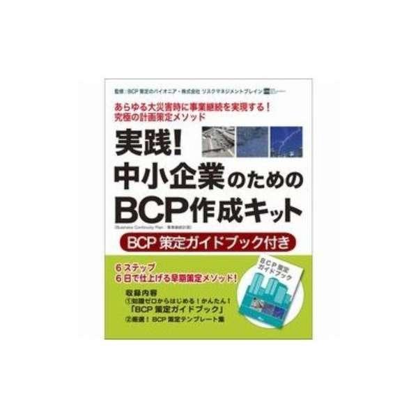 実践!中小企業のためのBCP作成キット【ダウンロード版】