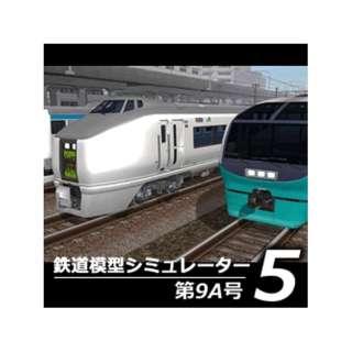 鉄道模型シミュレーター5 第9A号【ダウンロード版】
