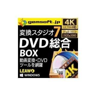 gemsoft 変換スタジオ 7 DVD 総合 BOX【ダウンロード版】
