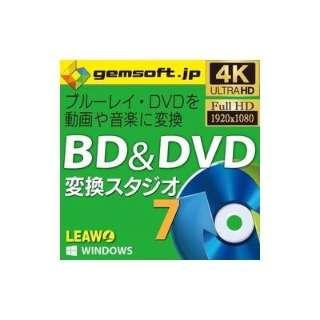 gemsoft BD & DVD 変換スタジオ 7【ダウンロード版】