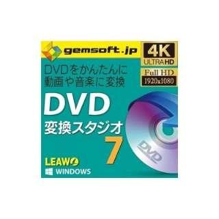 gemsoft DVD 変換スタジオ 7【ダウンロード版】