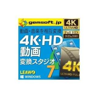 gemsoft 4K・HD 動画変換 スタジオ 7【ダウンロード版】
