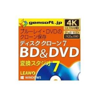 gemsoft ディスククローン 7 BD& DVD【ダウンロード版】