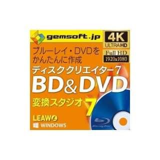 gemsoft ディスククリエイター 7 BD & DVD【ダウンロード版】
