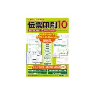 伝票印刷 10【ダウンロード版】