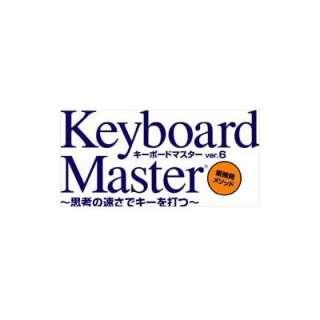 Keyboard Master 6【ダウンロード版】