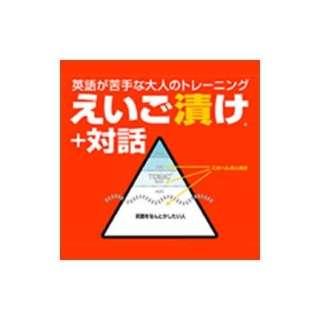 えいご漬け+対話【ダウンロード版】