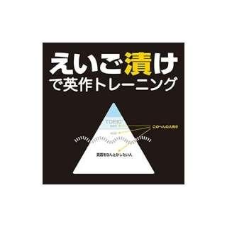 えいご漬けで英作トレーニング【ダウンロード版】