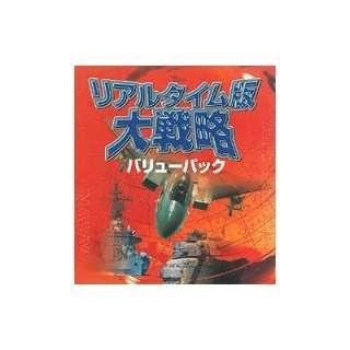 リアルタイム版大戦略バリューパック【ダウンロード版】