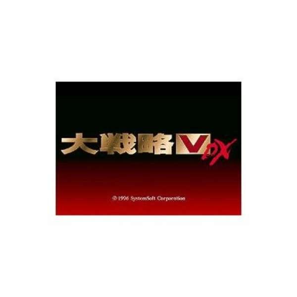 大戦略V DX【ダウンロード版】