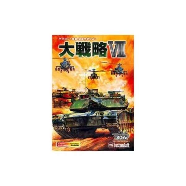 大戦略VII【ダウンロード版】
