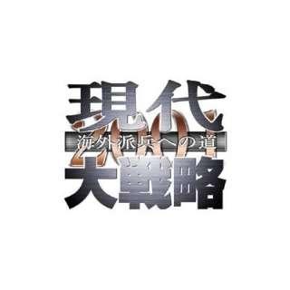 現代大戦略2001~海外派兵への道~【ダウンロード版】