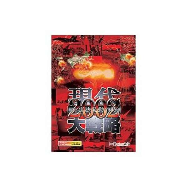 現代大戦略2002~有事法発動の時~【ダウンロード版】