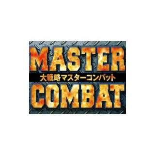 大戦略マスターコンバット【ダウンロード版】