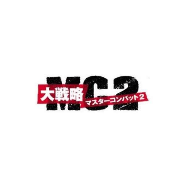 大戦略マスターコンバット2【ダウンロード版】