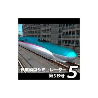 鉄道模型シミュレーター5 第9B号【ダウンロード版】
