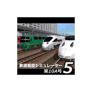 鉄道模型シミュレーター5 第10A号【ダウンロード版】