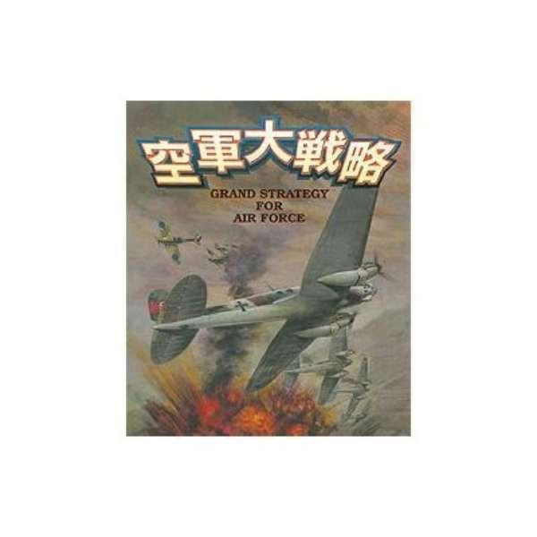 空軍大戦略【ダウンロード版】