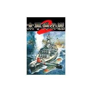太平洋の嵐2【ダウンロード版】