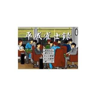 平成雀士録【ダウンロード版】