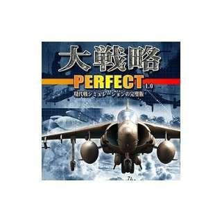 大戦略パーフェクト1.0【ダウンロード版】