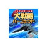 リアルタイム版大戦略パーフェクト1.0【ダウンロード版】