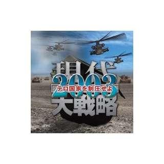 現代大戦略2003~テロ国家を制圧せよ~【ダウンロード版】