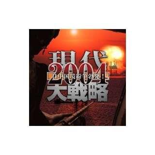 現代大戦略2004~日中国境紛争勃発!~【ダウンロード版】