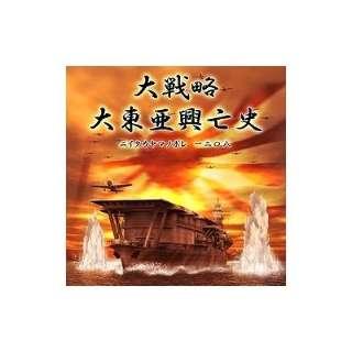 大戦略 大東亜興亡史~ニイタカヤマノボレ一二〇八~【ダウンロード版】