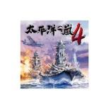 太平洋の嵐4【ダウンロード版】