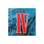 大戦略IVコンプリートボックス【ダウンロード版】