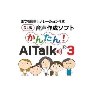 かんたん! AITalk 3【ダウンロード版】