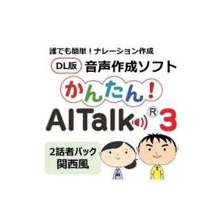 かんたん! AITalk 3 関西風 2話者パック【ダウンロード版】